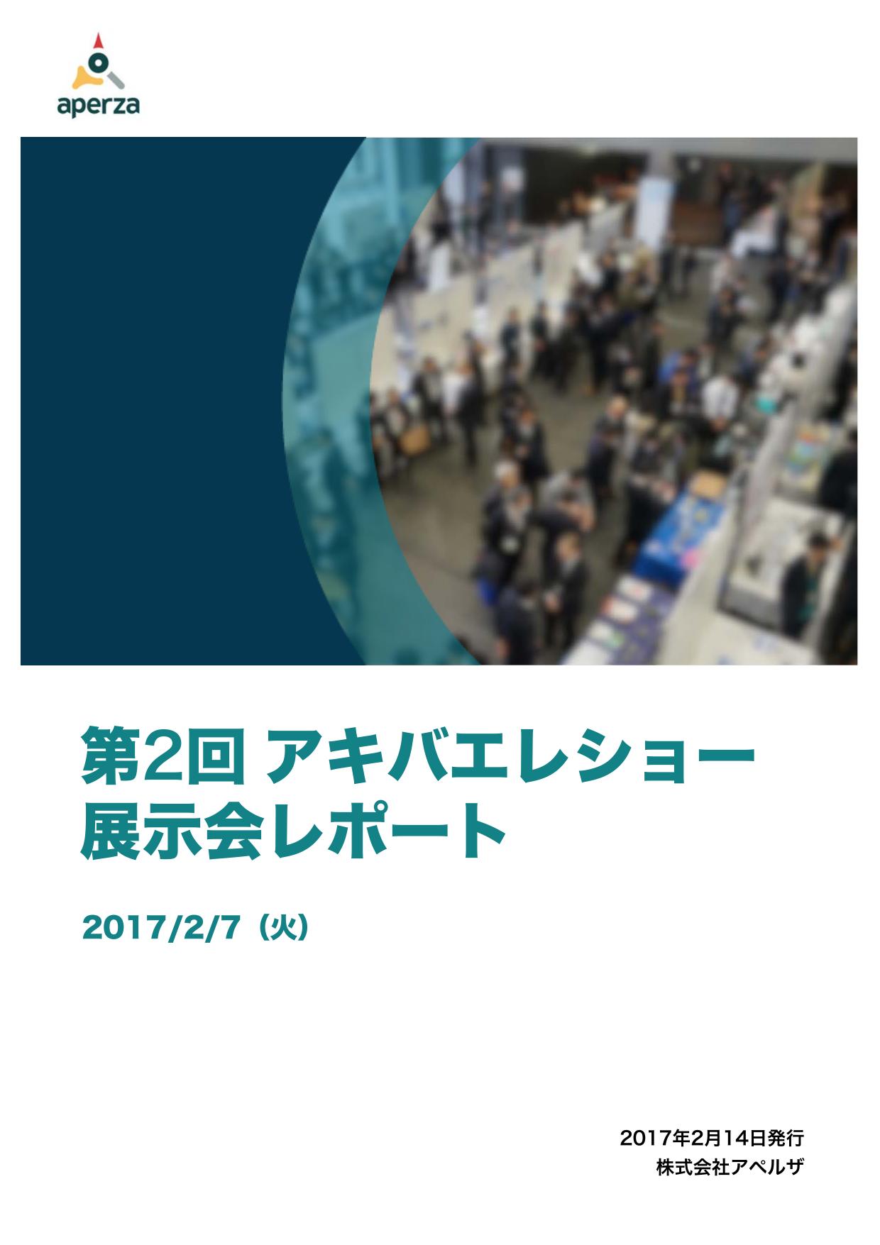 【展示会レポート】第2回アキバエレショー