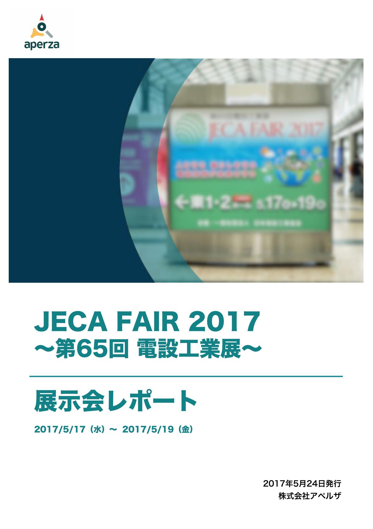 【展示会レポート】JECA FAIR 2017 ~第65回電設工業展~