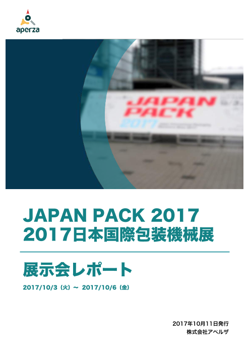 【展示会レポート】JAPAN PACK 2017 (2017日本国際包装機械展)