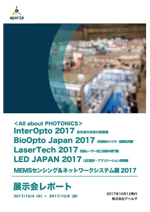 【展示会レポート】All about PHOTONICS|MEMSセンシング&ネットワークシステム展 2017