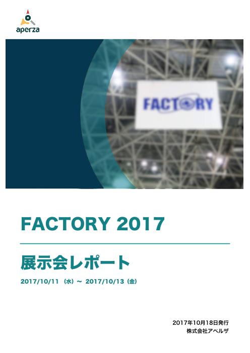 【展示会レポート】FACTORY 2017