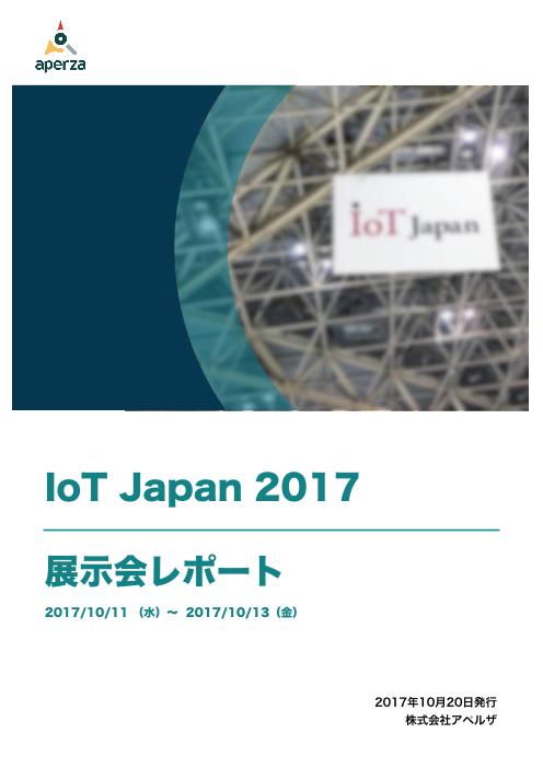 【展示会レポート】IoT Japan 2017
