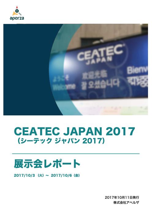 【展示会レポート】CEATEC JAPAN 2017