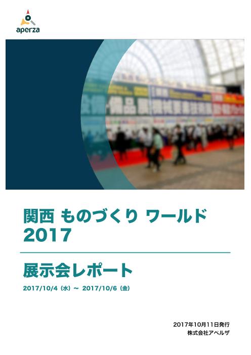 【展示会レポート】関西 ものづくり ワールド 2017