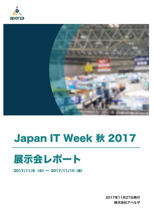【展示会レポート】Japan IT Week 秋 2017