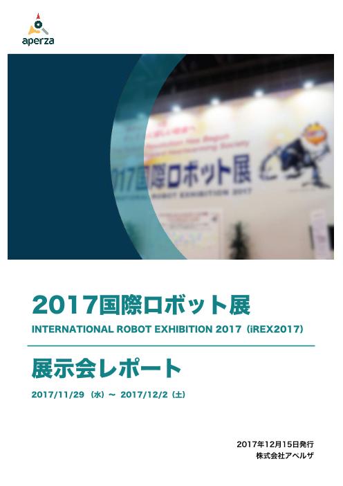 【展示会レポート】2017国際ロボット展