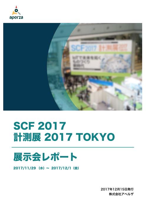 【展示会レポート】SCF 2017 / 計測展 2017 TOKYO