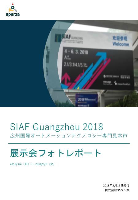 写真でみる「広州国際オートメーションテクノロジー専門見本市2018」フォトレポート