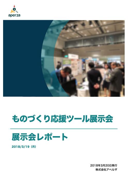 【展示会レポート】ものづくり応援ツール展示会