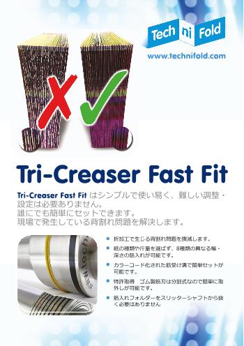 筋入れ加工部品 Tri-Creaser Fast Fit