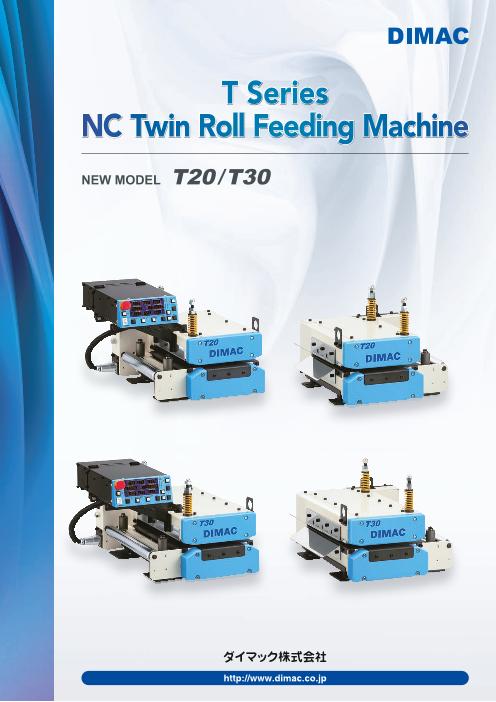 ロールフィーダー NEW MODELT20/T30