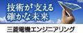 三菱電機エンジニアリング株式会社