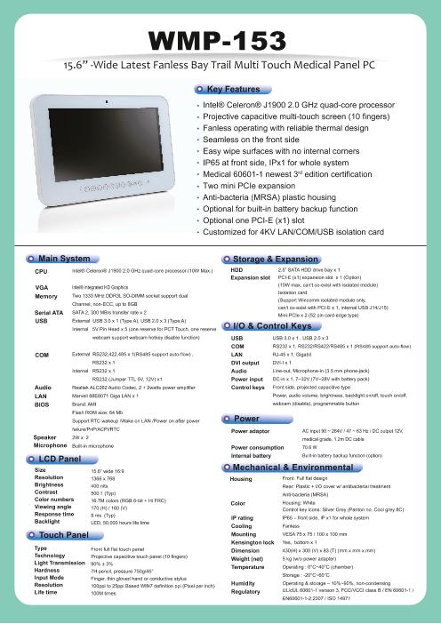 医療用ファンレス15インチ・ワイド液晶一体型タッチパネルPC。高性能で低消費電力Celeron J1900(4-Core)CPU搭載版『WMP-153』