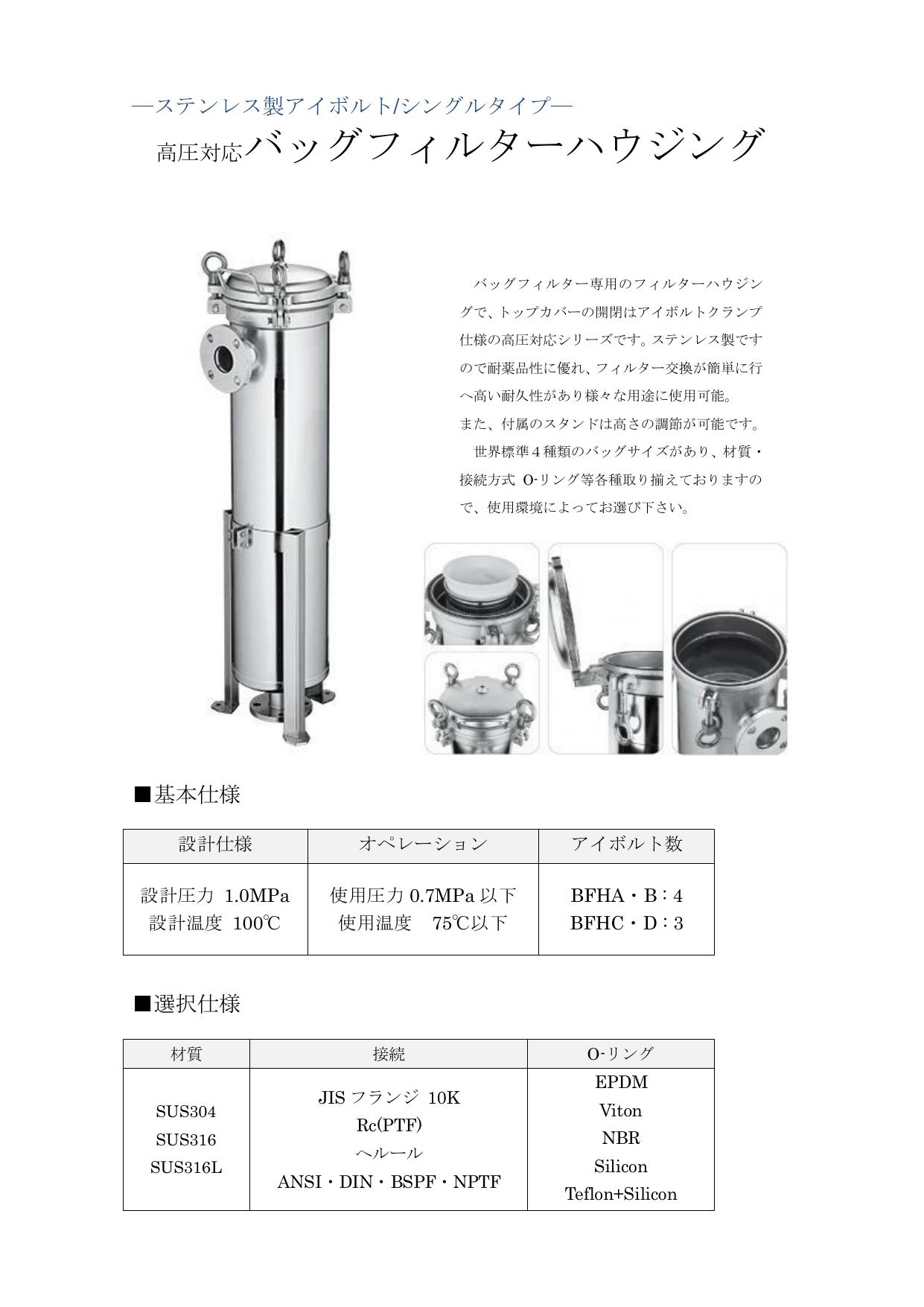 高圧対応バッグフィルターハウジング