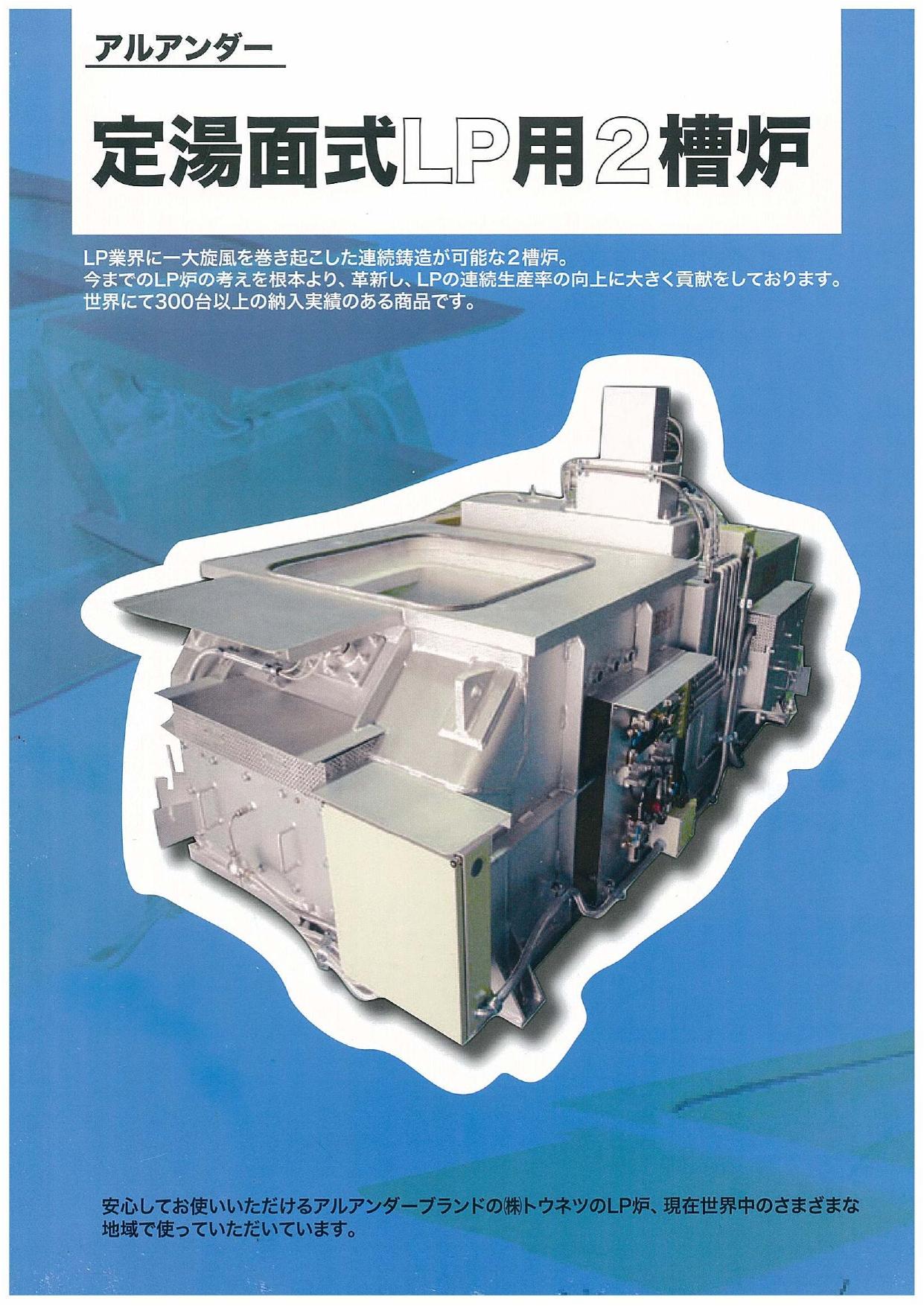 低湯面式LP用2槽炉