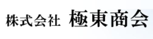 株式会社極東商会