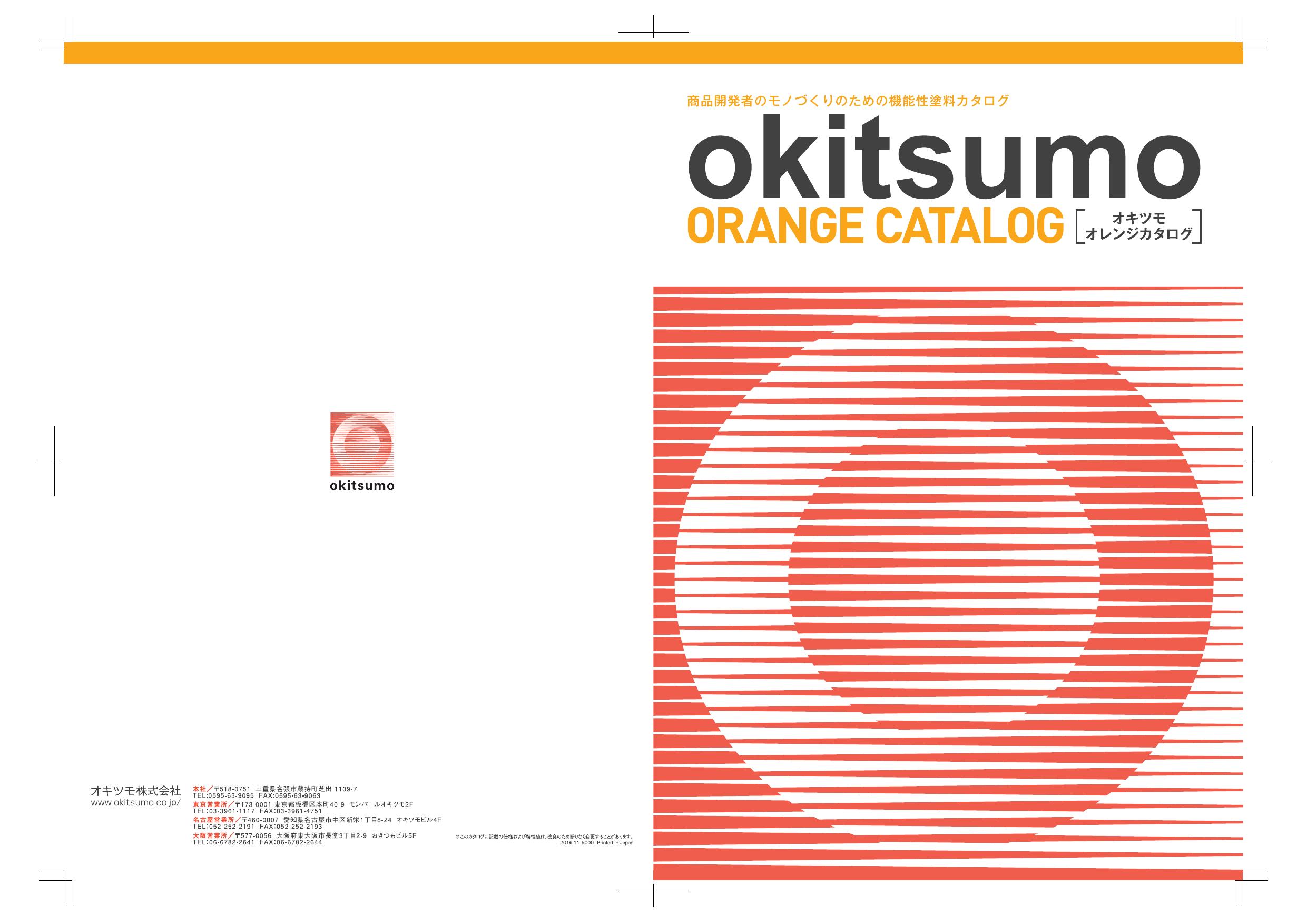 商品開発者のモノづくりのための機能性塗料カタログ オレンジ