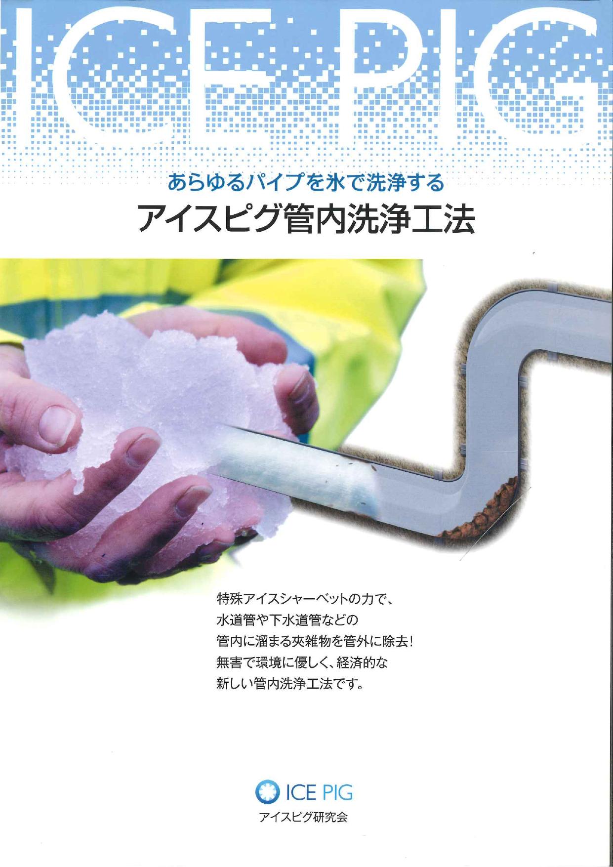 あらゆるパイプを氷で洗浄する アイスピグ管内洗浄工法