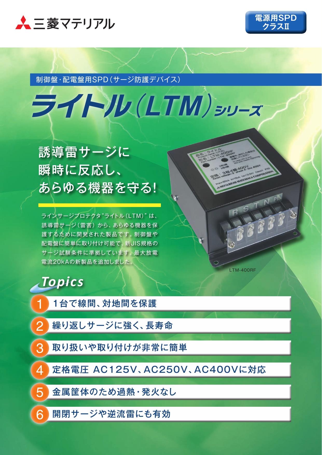 制御盤・配電盤用SPD「ライトル LTMシリーズ」の解説書 | 三菱マテリアル電子デバイス事業部