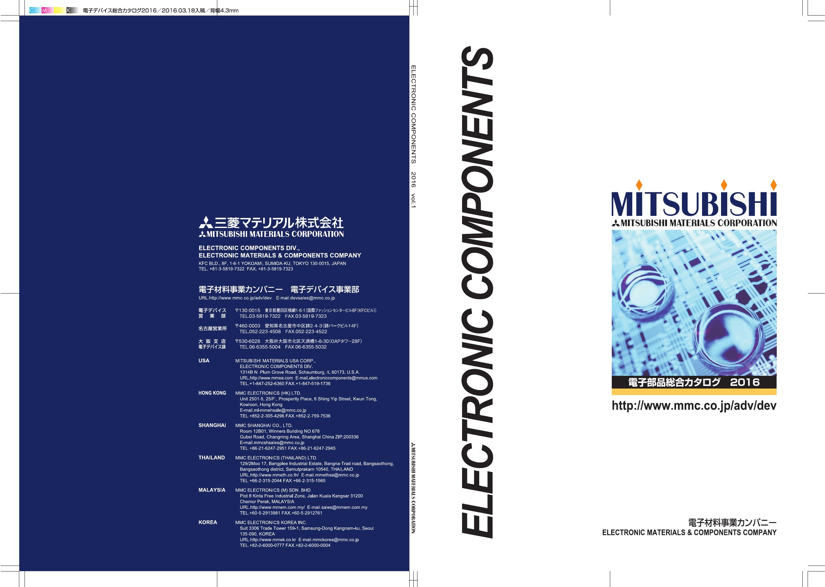 三菱マテリアル電子部品総合カタログ