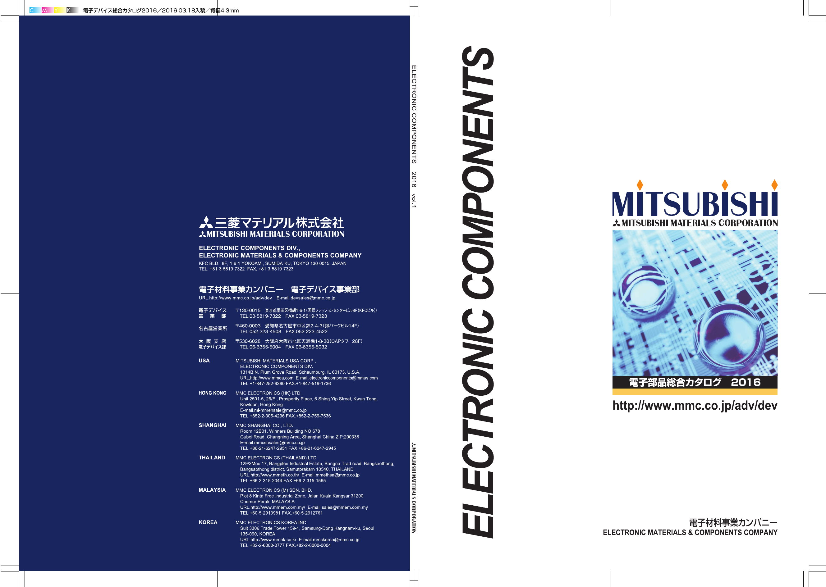 Mitsubishi Materials Electronic Components Catalog