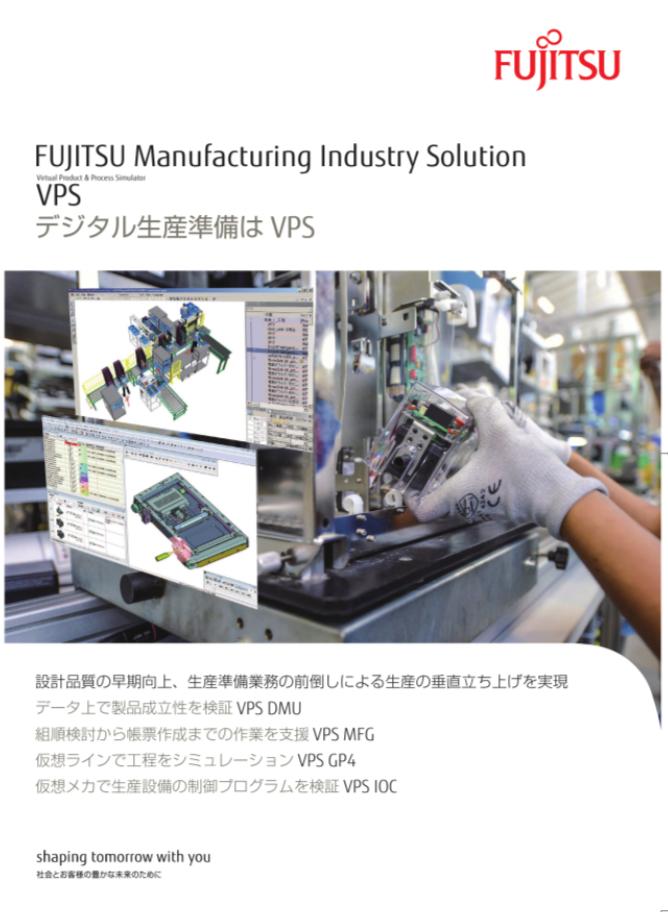生産準備業務 FUJITSU Manufacturing Industry Solution VPS