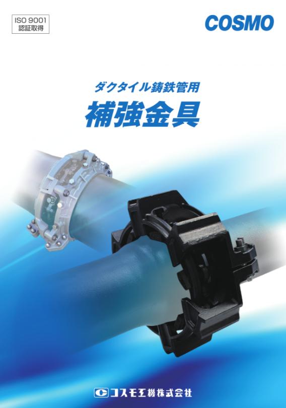コスモ工機 ダクタイル鋳鉄管用 補強金具