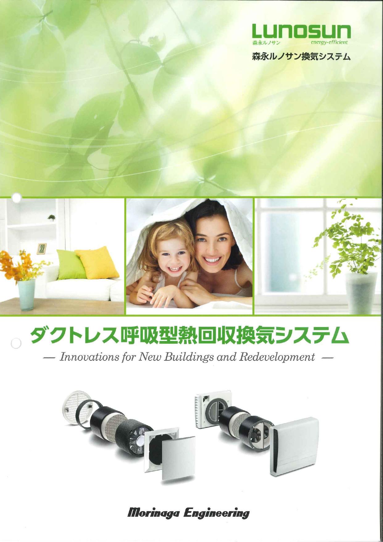 森永ルノサン換気システム ダクトレス呼吸型熱回収換気システム