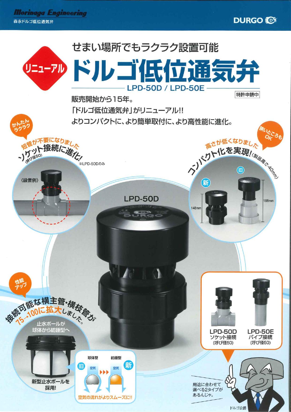 せまい場所でもラクラク設置可能 ドルゴ低位通気弁 LPD-50D/LPD-50E
