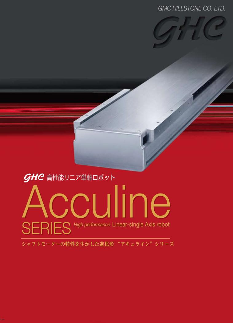 高性能リニア軸ロボット Acculine(アキュライン)シリーズ
