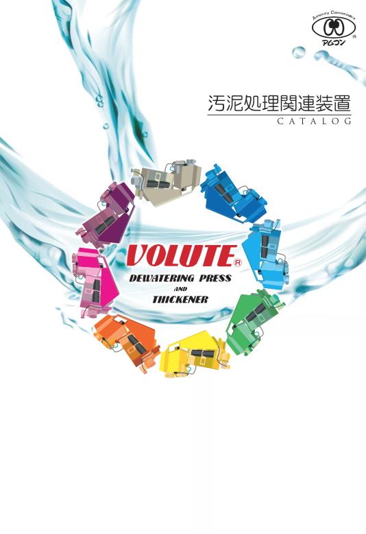 汚泥処理関連装置 VOLUTE(R) ヴァルート(脱水機・濃縮機・脱水乾燥システム)