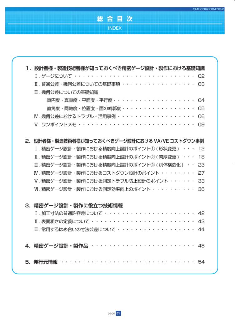 設計・製造技術者のための精密測定ゲージ技術小冊子
