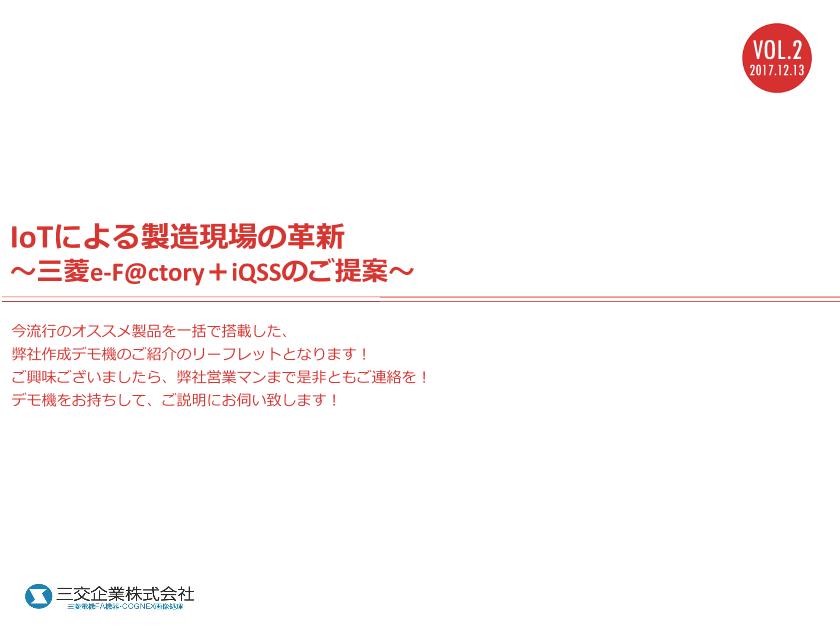 IoTによる製造現場の革新 ~三菱e-F@ctory+iQSSのご提案~