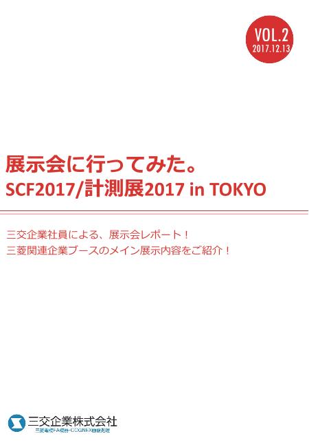 展示会に行ってみた。SCF2017/計測展2017inTOKYO