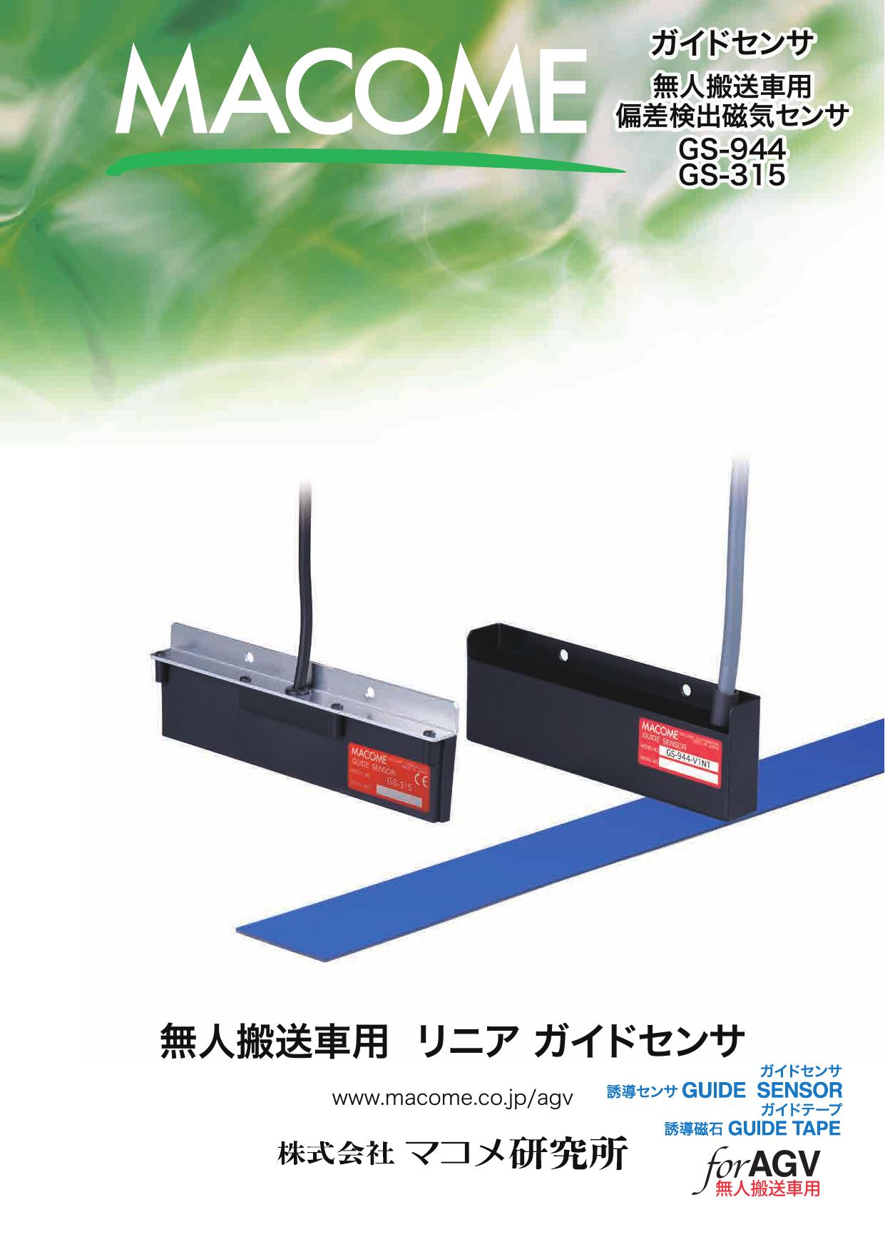 磁気式AGV用ガイドセンサ