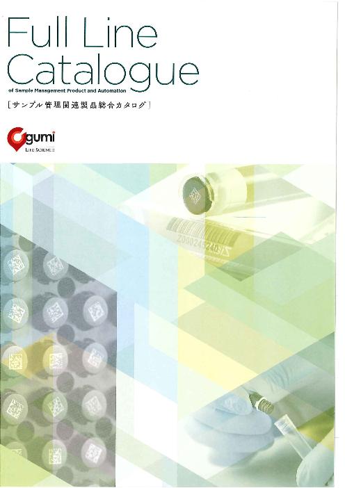 サンプル管理関連製品総合カタログ full line catalogue 株式会社グミ