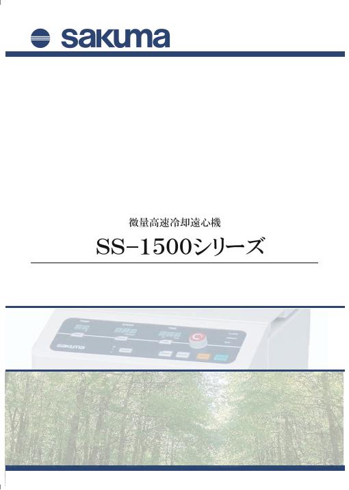 微量高速冷却遠心機SS-1500シリーズ