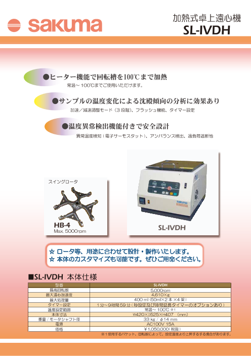 加熱式卓上遠心機SL-IVDH