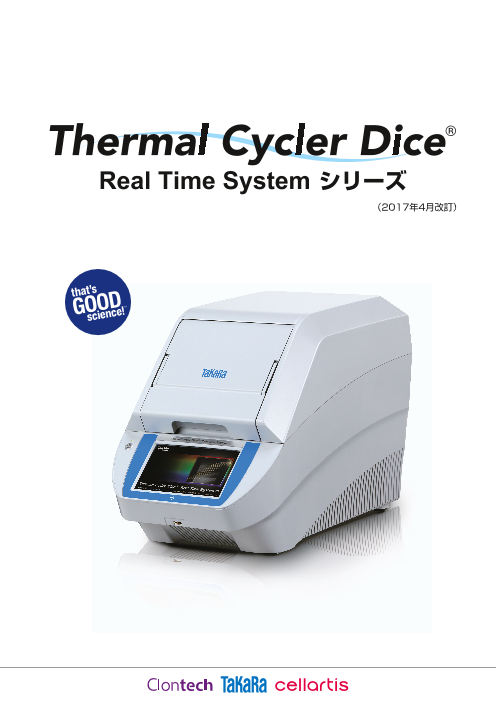 リアルタイムPCR装置 Thermal Cycler Dice(R) Real Time System シリーズ