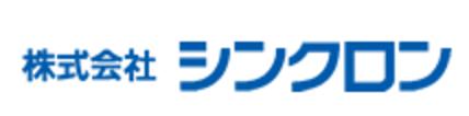 株式会社シンクロン