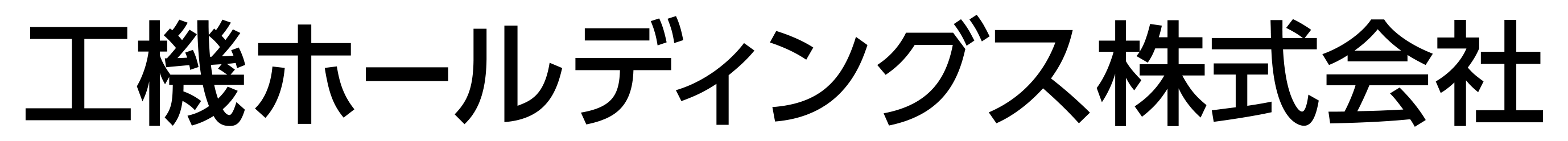 工機ホールディングス株式会社