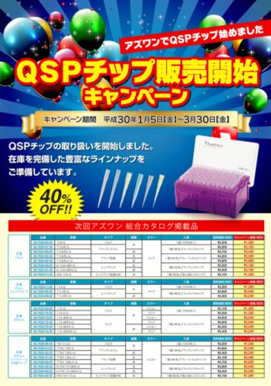 【40%OFF】QSPチップ販売開始キャンペーン