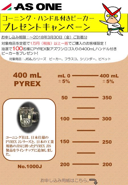 【抽選で100名様】コーニング・ハンドル付きビーカー プレゼントキャンペーン