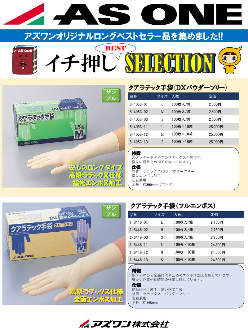 【アズワン】手袋・マスク・作業着・靴カバー イチ押しベストセレクション