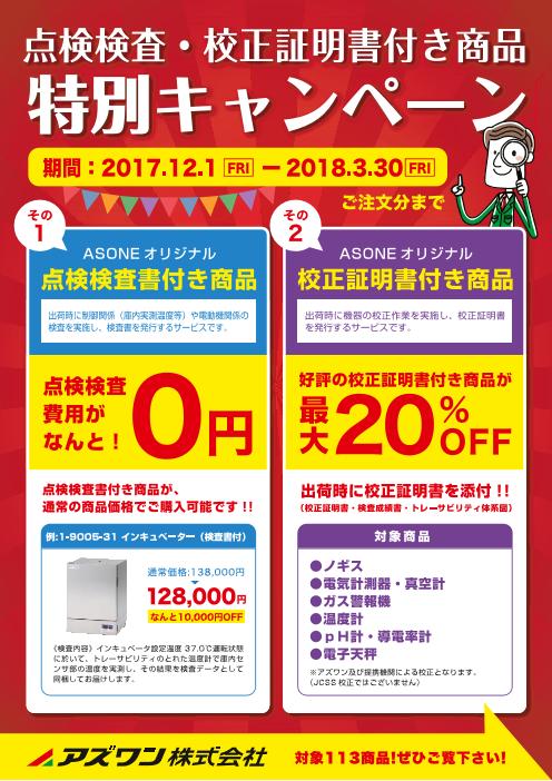 【特別キャンペーン】温湿度記録計・定温乾燥機など点検検査がなんと0円・校正証明書付き商品最大20%OFF