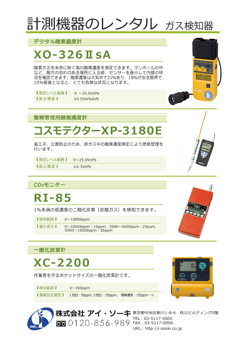 計測機器のレンタル ガス検知器