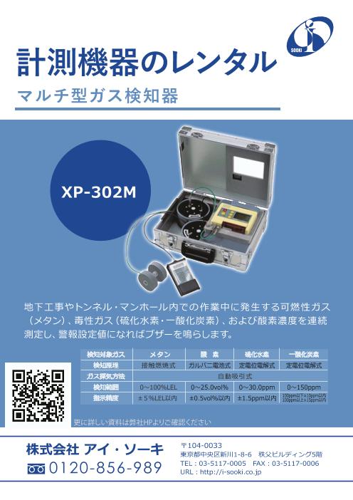 計測機器のレンタル マルチ型ガス検知器 XP-302M
