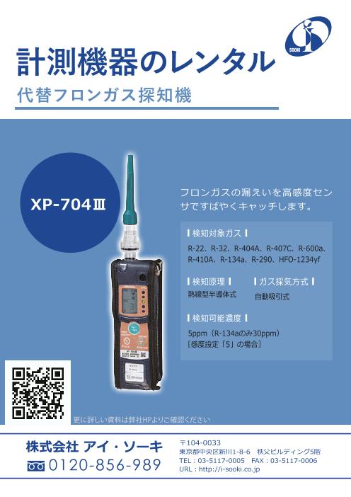 計測機器のレンタル 代替フロンガス探知機 XP-704Ⅲ