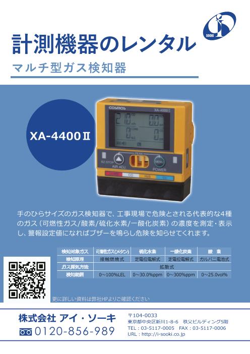 計測機器のレンタル マルチ型ガス検知器 XA-4400Ⅱ