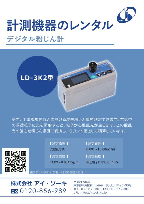 計測機器のレンタル デジタル粉じん計 LD-3K2型